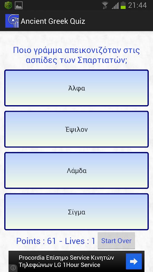 Αρχαία Ελλάδα - screenshot