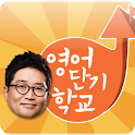 영어단기학교-기적의 영문법 logo