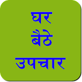 Ayurvedic Upchar in Hindi