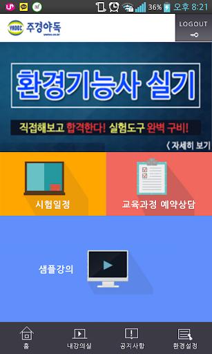 스마트 주경야독 yadoc