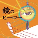 鏡のヒーロー/インディーズ文庫立ち読み版 logo