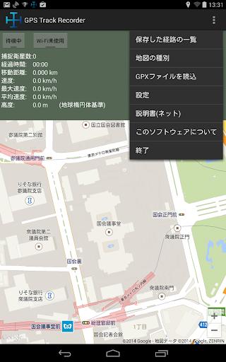 GPS Track Recorder GPS移動記録