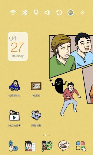 미티의 만화테마1 런처플래닛 테마