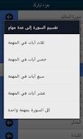 Screenshot of تحفيظ القرآن للأطفال- تبارك