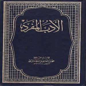 Adab al mufrad bangla books
