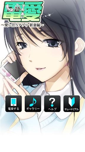 電愛 ~愛し合うアプリ 新妻編~