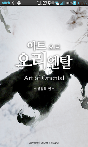 Art Of Oriental - 신윤복