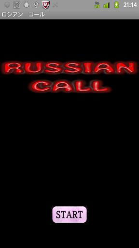 ロシアンコール 勇気と恐怖の電話