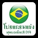 โปรแกรมแข่ง ฟุตบอลโลก 2014 icon