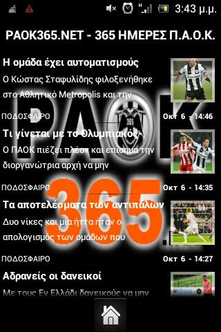 PAOK 365- screenshot