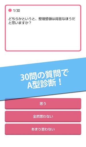 A型診断~血液型診断~取扱い説明書 娛樂 App-癮科技App