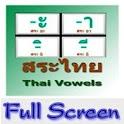 สระไทย Thai Vowels แบบเต็มจอ