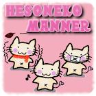 一觸式HesoNeko禮儀 icon