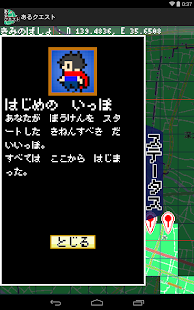 あるクエスト- screenshot thumbnail