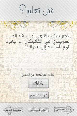 ‫هل تعلم‬‎- screenshot