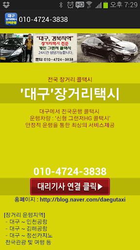 대구 장거리 콜택시 예약 김해공항 인천공항 강원랜드
