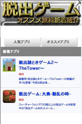 日本的逃出游戏一览