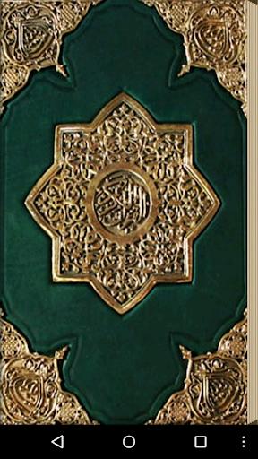 Qur'ani Tukufu