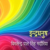 Indradhanush- Kavya Sangrah