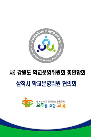 삼척시 학교운영위원회