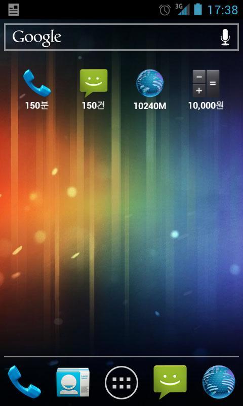 무료통화조회 - screenshot