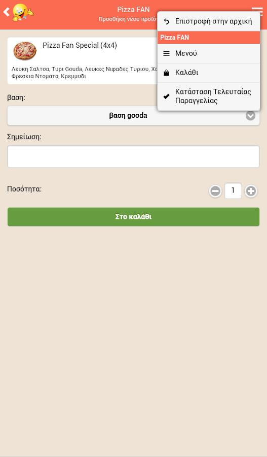 Fagi.gr - screenshot