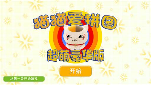 猫猫爱拼图
