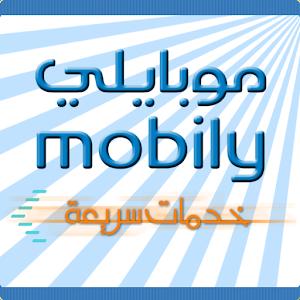 خدمات سريعة - موبايلي