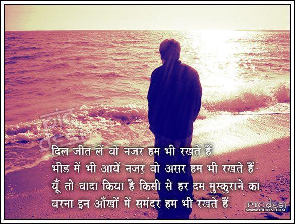 ... hindi shayari that include hindi love shayari hindi sad shayari etc