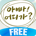 아빠어디가 무료다시보기-가입없음/실시간감상/TV예능 icon