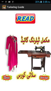 Tailoring Guide: Silayi Course