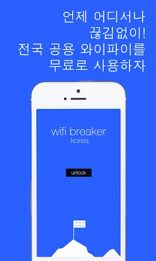 와이파이 비번 뚫기 Wifi Breaker
