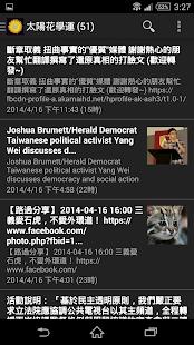 玩書籍App|全民談政治17Talk免費|APP試玩