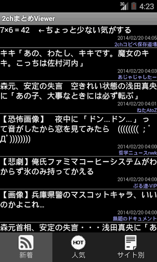 2chまとめViewer