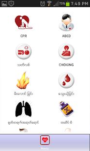 Myanmar First Aid - screenshot thumbnail