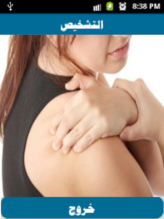 علاج الإنزلاق الغضروفى