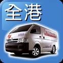 全港易 Call Van 客貨車 Call車 APP icon
