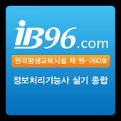 정보처리기능사 실기 종합 동영상 강좌 모바일 교육 어플