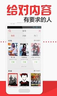 畅读-最热新闻志- screenshot thumbnail