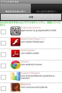 アプリのおすすめ 〜おすすめアプリの情報交換〜 - screenshot thumbnail