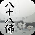 八十八佛大懺悔文(唱誦) icon