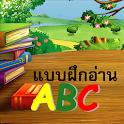 ABC ฝึกอ่านออกเสียง icon