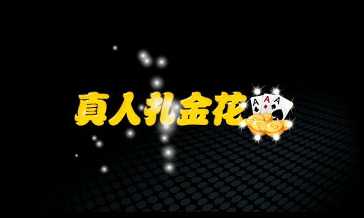 u65e0u9650u771fu4ebau624eu91d1u82b1 1.2 screenshots 1