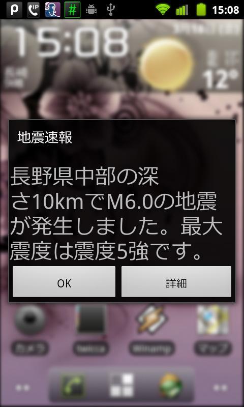 Namazu Alert- screenshot