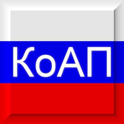 КоАП РФ 書籍 App LOGO-硬是要APP