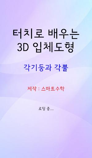 [스마트수학] 터치로 배우는 3D 입체도형 각기둥 각뿔