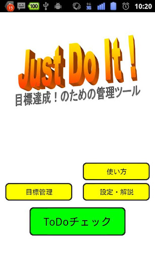 JustDoIt
