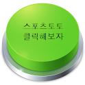 스포츠(토토/프로토)추천APP icon