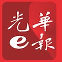 光华e报 icon