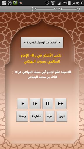 免費音樂App|ديوان عمان (قصائد صوتية )|阿達玩APP